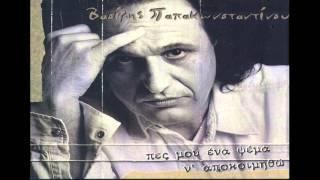 Vasilis Papakonstantinou - Mpagasas.mp3