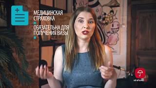 видео Страхование путешествующих за границу: как выбрать страховку