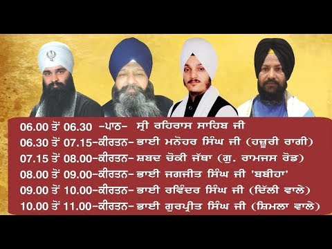 Live-Now-Gurmat-Kirtan-Samagam-From-Karol-Bagh-Delhi-08-Dec-2019