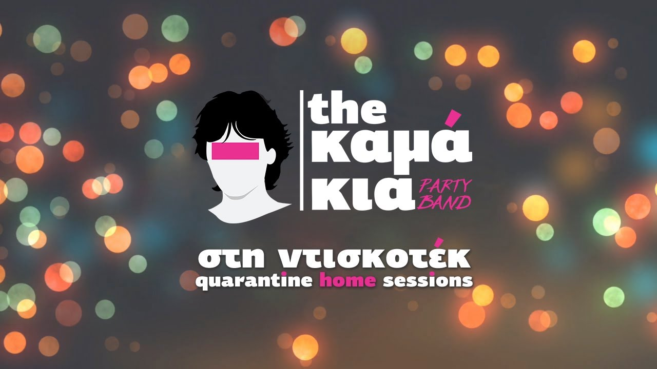 Στη Ντισκοτέκ (Quarantine Home Sessions) | The Καμάκια