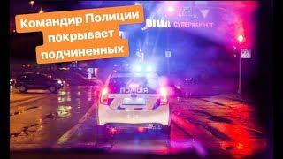Командир Полиции Покрывает Подчиненных
