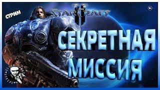 ✅ StarCraft II: Wings of Liberty / ПРОХОЖДЕНИЕ RTS ФИНАЛ#5 🎮⭐
