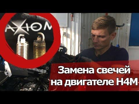 Экономим на ТО. Двигатель H4M (HR16DE). Замена свечей.   Видеолекция#2