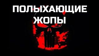 КОЛЛЕКТОРСКИЕ ИСТЕРИКИ / СБОРКА С КОЛЛЕКТОРАМИ