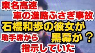 東名高速問題は石橋和歩の彼女が助手席から指示? 石橋和歩 検索動画 9