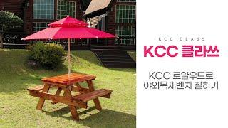 [KCC 클라쓰] NEW KCC 로얄우드로 야외목재벤치…