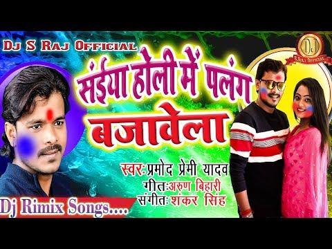 A Sakhi Saiya Holi Me Palang Choak Choak Bajawela(Pramod Premi Yadav )Dj S Raj(Rohtas Jilla)