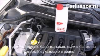 Какой антифриз лить в Рено Меган 2 бензин 1.6