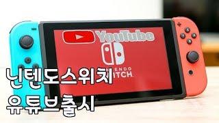 닌텐도스위치 유튜브출시