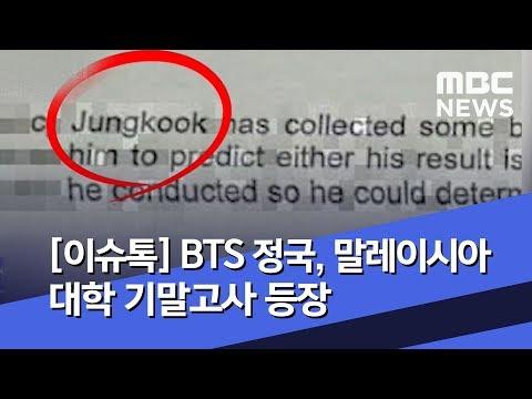 [이슈톡] BTS 정국, 말레이시아 대학 기말고사 등장 (2019.07.01/뉴스투데이/MBC)