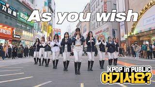 [HERE?] WJSN - As you wish | DANCE COVER @Dongseongno