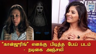 Actress Anjali Interview | Lisaa Movie