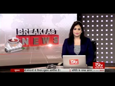 English News Bulletin – June 14, 2018 (8 am)