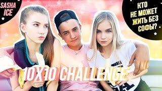 10х10 CHALLENGE | ЗВОНОК ПОДПИСЧИЦЕ