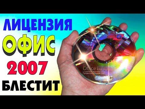 Лицензионный Office 2007 распаковка и установка