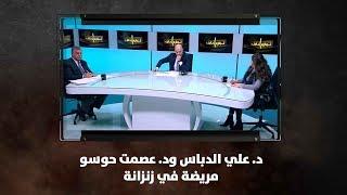 د. علي الدباس ود. عصمت حوسو - مريضة في زنزانة