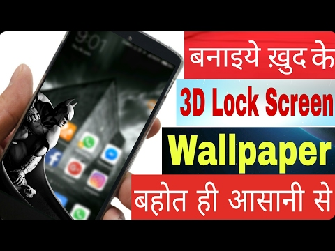 How To Create 3d Lock Screen Wallpaper For Android And IPhone Device
