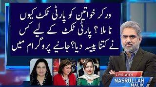 LIve With Nasrullah Malik   22 June 2018   Neo News