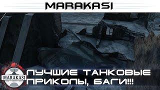 Лучшие танковые приколы, баги сломали игру World of Tanks!!! что теперь делать?