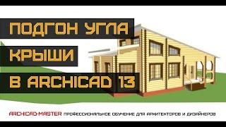 Урок ArchiCAD (Подгон угла наклонной крыши)