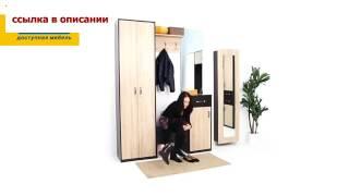 Прихожая «Афина» комбинация 1 Венге Палеа Дуб Сонома Столплит Мебель!