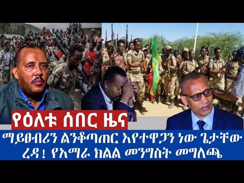 አሁን የደረሰን ሰበር ዜና   Ethiopian news today   esat news   mereja today   zena tube   wollo media
