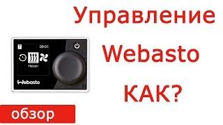 Webasto Multicontrol Car (9029783A), Мультиконтролл, опис управління Вебасто Мультиконтрол