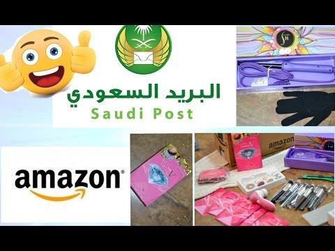 طلباتي من امازون عن طريق #البريد_السعودي|| Amazon haul using Saudi post 😍😍