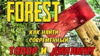 the Forest (0.35d) - Гайд. Как найти топор?