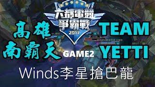 ✅高雄南霸天 vs TY Game2|巴龍有毒 Winds李星一個飛踢後搶下巴龍