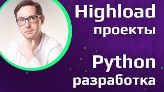 Python разработчик   Highload проекты   Разработка в Mail.ru