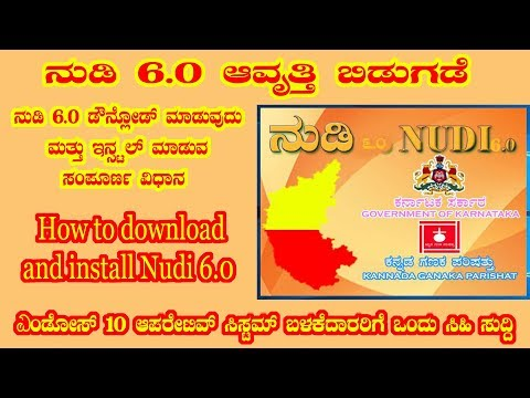 Download How To Download Kannada Typing Nudi Software For Free MP3