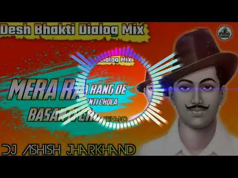 mere-rang-de-basanti-chola-full-hard-bass-masup-v/s-nonstop-15-august-special-dj-divyanshu-babu-hi-t