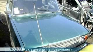 ДТП на дорогах трапляються й далі(ДТП на дорогах Коломиї та району трапляються й далі. Так, за минулий тиждень сталося дві аварії. На щастя,..., 2012-03-18T17:54:13.000Z)