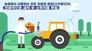 브루셀라병 예방 및 소독요령 교육영상  / 농림축산검역…