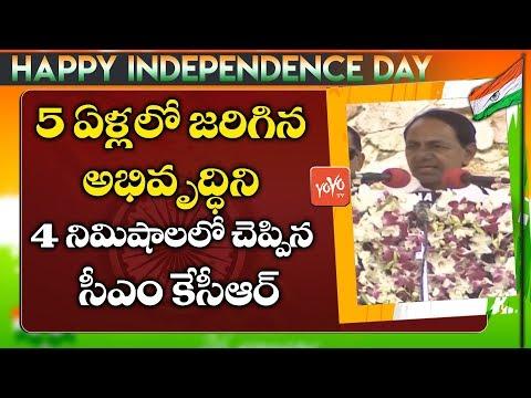 CM KCR Speech on Telangana Development in last 5 Years | 73rd Independence Day | YOYO TV Channel