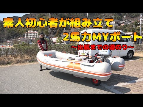 無免許でも乗れる!2馬力ボート開封動画 - 第四章 素人初心者がひとりで組み立てから出航。