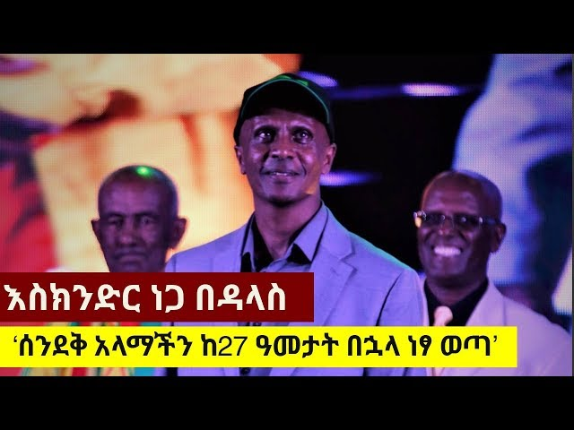 Eskinder Nega's Speech at ESFNA Ethiopian Day, Dallas 2018