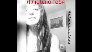 Я люблю тебя - Rauf amp Faik Cover