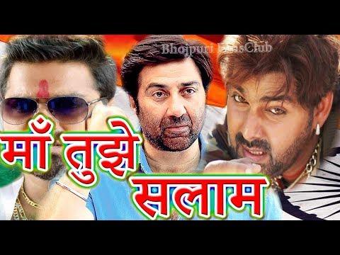 """Maa Tujhe Salaam"" - Bhojpuri Movie 2017 - Pawan Singh - Madhu  Sharma Coming Soon"