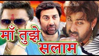 "Video ""Maa Tujhe Salaam"" - Bhojpuri Movie 2017 - Pawan Singh - Madhu  Sharma Coming Soon download MP3, 3GP, MP4, WEBM, AVI, FLV Januari 2018"