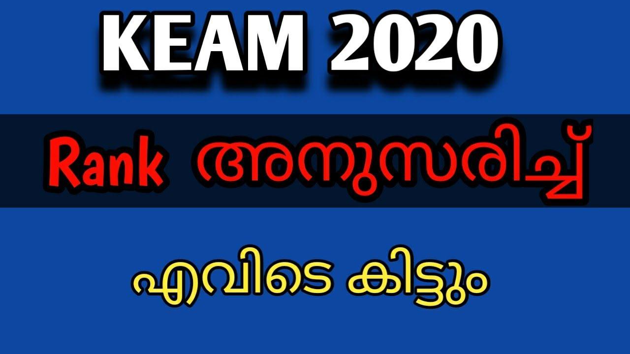 KEAM 2020 Rank Details | Malayalam | its me raeez