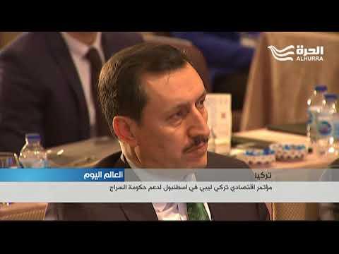 مؤتمر اقتصادي في إسطنبول لدعم حكومة السراج  - 18:22-2018 / 2 / 24