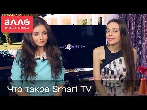 видео: Что такое smart tv