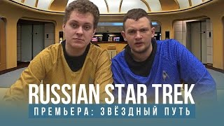 RUSSIAN STAR TREK