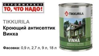 TIKKURILA защита для дерева Винха - фасадная краска для дерева - краска по дереву для наружных работ(Строймаркет