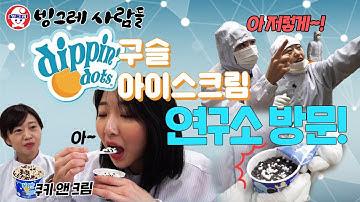 ⚪동글동글 디핀다트 구슬아이스크림 어떻게 만들어 지는걸까? 워크녀 그뤠잇걸의 ✌두번째✌ 일일체험! [빙그레사람들]  EP.23 디핀다트 구슬아이스크림