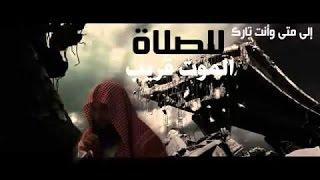 الشيخ خالد الراشد ـــ رأيت النبي ـــ قناة الجميلة altaqwa tv