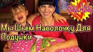 Как Сшить Наволочку Для Подушки(, 2013-07-24T04:36:16.000Z)
