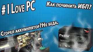 Ремонт ИБП для компьютера своими руками